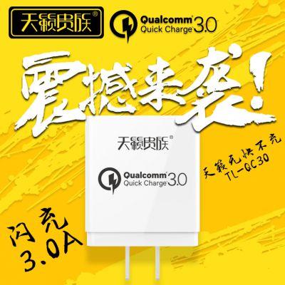 QC3.0快闪充充电器厂家QC3.0快闪充手机充电器生产批发