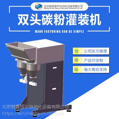 新晨恒宇碳粉灌装机硒鼓碳粉灌装线专业粉剂灌装设备供应商