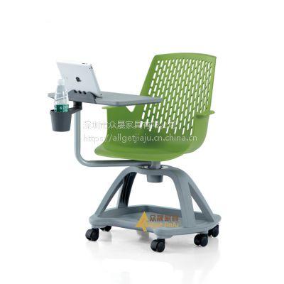 供应众晟家具PTC-020A写字板可360度旋转高档塑料培训椅
