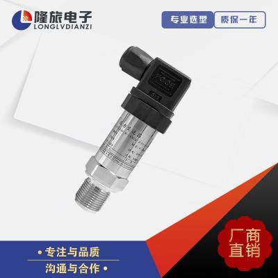 进口高精度扩散硅压力变送器