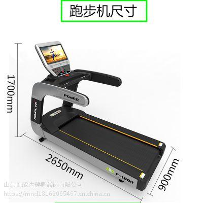 美能达电脑自动润滑跑步机_智能跑步机厂家直销