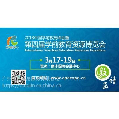 2018第四届广州幼教展,中国幼教峰会,儿童创客教育博览会
