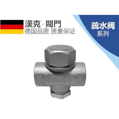 进口热动力式疏水阀,德国原装知名品牌推荐