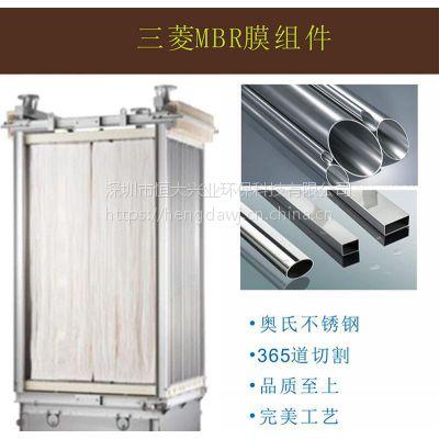 帘式超滤膜三菱MBR膜60E0025SA华南一级代理长期供应