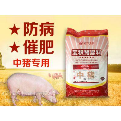 中猪预混料防病催肥 猪复合饲料添加剂厂家直销