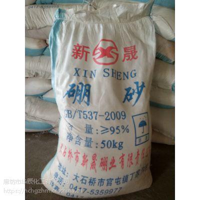北京新晟硼砂供应/供应大石桥十水月石砂/工业级硼酸盐