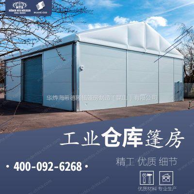 江苏篷房厂家出售苏州铝合金仓库仓储篷房,提供全球化搭建,现场测量场地,免费出方案