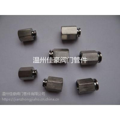 非标订做正宗304SS内螺纹直通PU气管快插接头PCF6-01/02-03