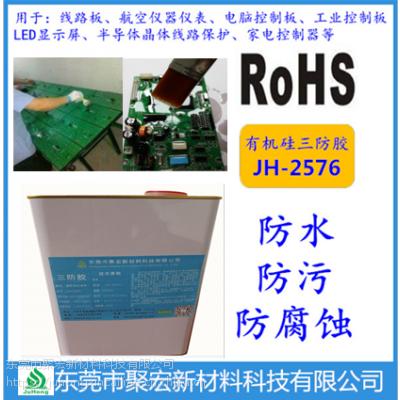 东莞市聚宏新材料 电子元器件 线路板、 PCB、 高温三防胶厂家