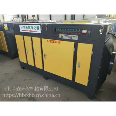 uv光氧净化器吸附技术厂家专业生产欢迎选购