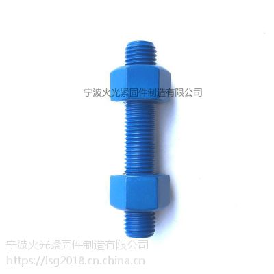 厂家生产蓝色特氟龙螺栓 A193 B7双头螺柱