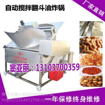 供应翻斗式油炸锅 加热方式采用燃煤式加热,自动翻斗,减轻劳动强度,起温快,产量高