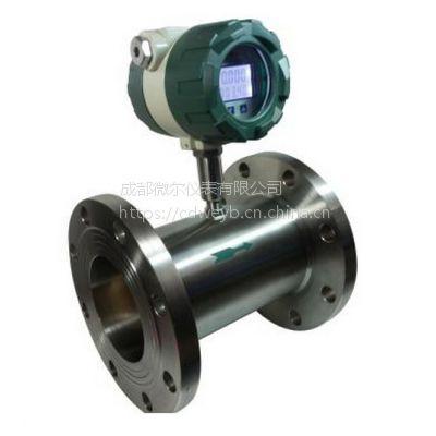 LWGY涡轮流量计,液体叶轮式流量计,纯水流量测量