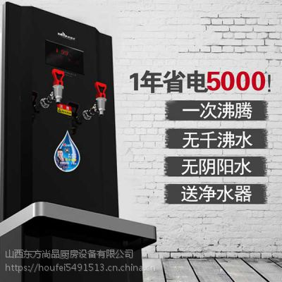 商用厨具一站式采购基地厨具营行威猛达商用电开水器