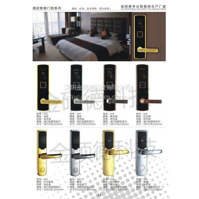 大连酒店智能锁,沈阳宾馆智能门锁,门厚度>38MM酒店感应锁