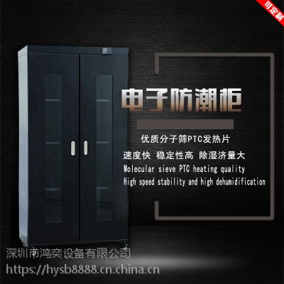 元件电子防潮柜半导体元件防潮存储柜厂家