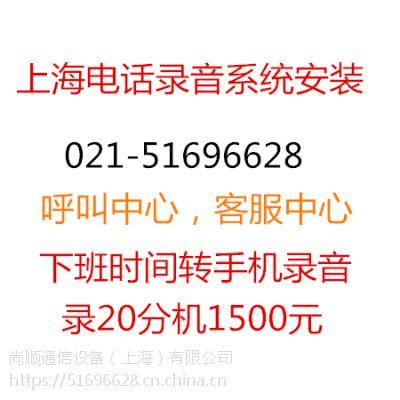 上海电话录音系统安装,电话录音卡安装维修,远程录音电话机