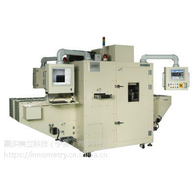 聚合物3C电池检查仪 X-RAY检测设备 全自动X光检查机 INNOMETRY/赢多美立