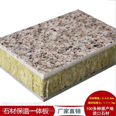 安康保温一体板,外墙保温一体板的作用优势,乐士邦岩棉