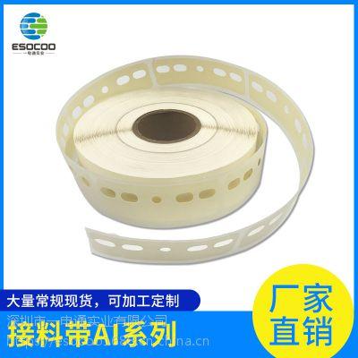 惠州ESOCOO厂家供应AI三孔 五孔 片状 卷状 美纹胶带
