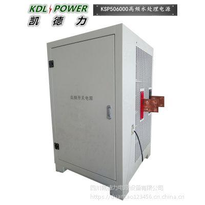 重庆50V6000A水处理电源 高频脉冲开关电源价格 成都军工级厂家-凯德力KSP506000
