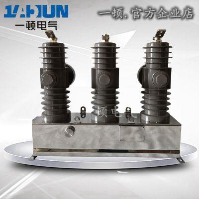 高压真空断路器zw43-12 自动分闸三相支柱式630A 户外高压