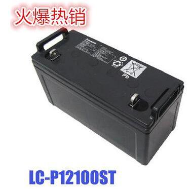 北京松下蓄电池LC-P12100ST 12V100AH UPS/EPS专用蓄电池