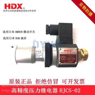 HDX压力继电器HCJS-02H N NL NLL特价
