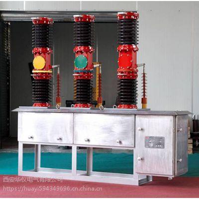 汉中ZW7-40.5/1250水平式真空断路器报价
