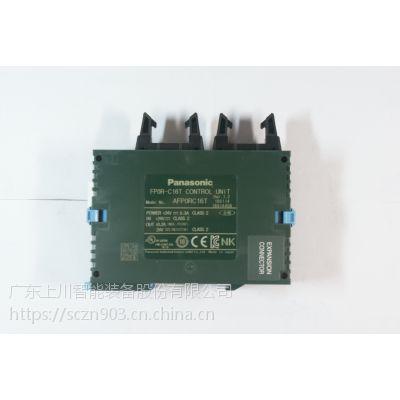 全新原装AFP0RC16T系列PLC、正品现货