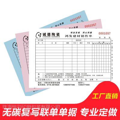 定制定做印刷收据送货单出入库单二联三联无碳复写联单据