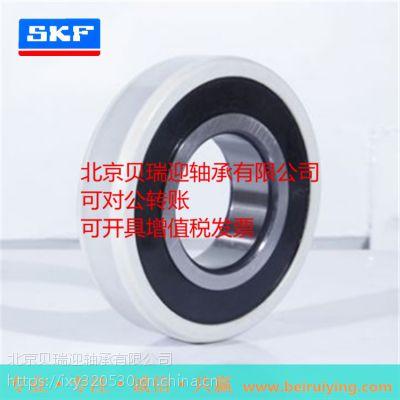 【SKF电绝缘轴承】6328M/C3VL0241 防电 防腐蚀 电绝缘轴承