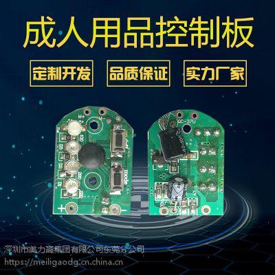 情趣成人用品跳蛋振动棒PCBA多频7段带灯电子电路线路板研发生产