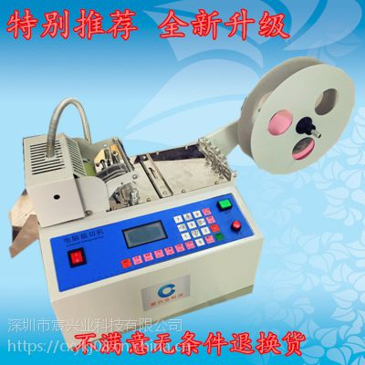 宸兴业CXY-100R扭边绳剪切机 PP绳裁剪机 针织橡根裁切机 切口漂亮不散边 性能稳定可靠