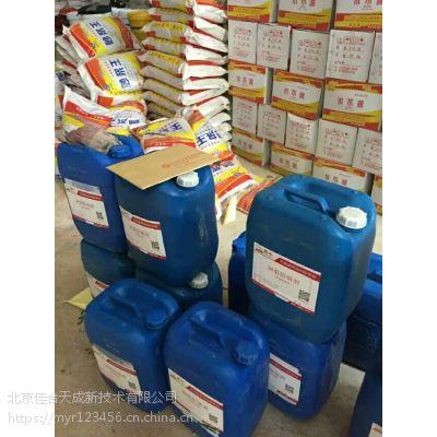 天津液体迁移型钢筋阻锈剂厂家 钢筋阻锈剂价格