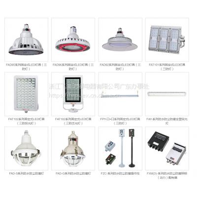 供应三防防爆电器、灯具