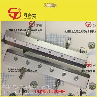 专业DEK印刷机刮刀片 SMT印刷机