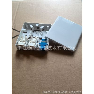 【外贸】三口光电混合面板,86型光纤信息插座,FTTH光纤入户终端盒