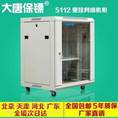 大唐保镖5112大唐 机柜 0.7米 网络机柜12u 壁挂服务器机柜