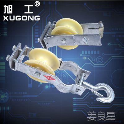厂家直销尼龙放线滑车镀锌防锈电缆放线滑轮挂钩式单轮放线滑车