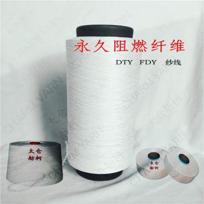 舫柯、阻燃丝、阻燃黑丝、涤纶DTY-300D/96F(永久性纤维材料)