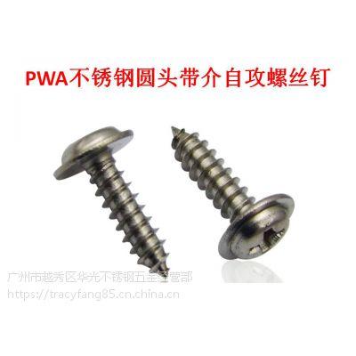 碳钢PWA十字槽圆头盘头带介带垫自攻螺丝钉白镍发黑/304不锈钢带介攻M2M3M4M5