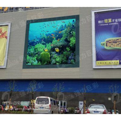 蚌埠龙子湖区全彩LED显示屏安装调试、合肥科迈视听