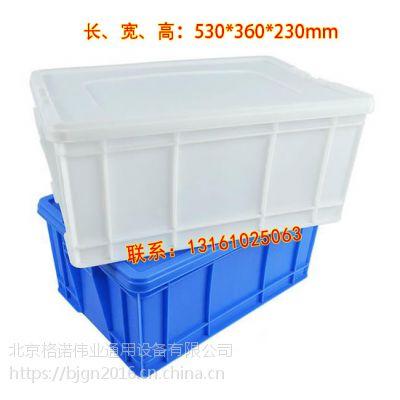 北京格诺P6号带盖塑料周转箱 整理收纳箱