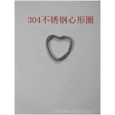 304不锈钢心形圈