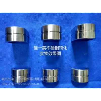 惠州不锈钢钝化液,不锈钢无铬钝化处理供应