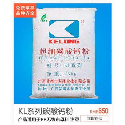 广西重钙 PP聚丙烯无纺布用超细碳酸钙KL8(科隆粉体)