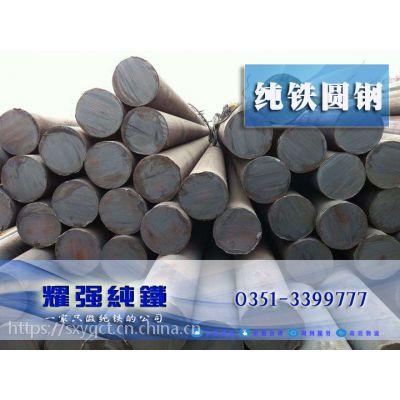 【工业3.0纯铁圆钢】 30mm~60mm圆钢 圆棒