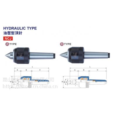 N台湾丽勋LI-HSUN 油压型顶针NCJ-MT.6A