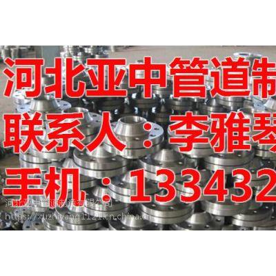 平焊法兰、亚中管道(图)、304平焊法兰